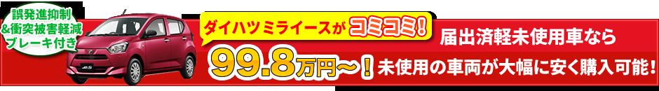 登録済未使用車なら、ディーラーよりも20万円以上もお得!